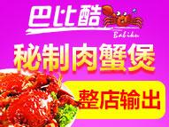 秘制肉蟹煲味道好