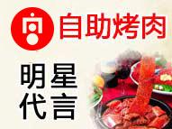 韩式烤肉连锁店