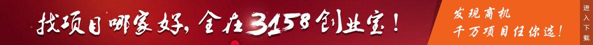 下载3158创业宝,创业从这里开始