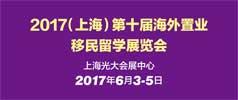 2016上海第23届连锁加盟展