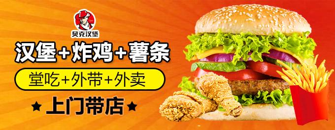 炸鸡汉堡平民吃饱