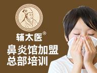 輔太醫鼻炎理療館