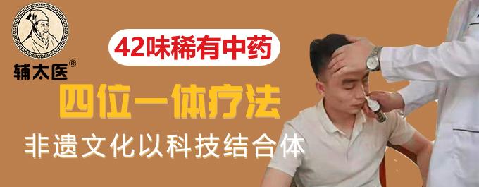 辅太医鼻炎理疗馆