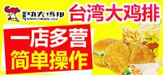 臺灣小吃小本開店