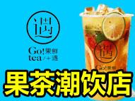 网红茶饮食客大爱