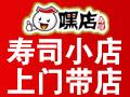 寿司小店灵活六合资料