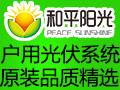 多功能太阳能发电