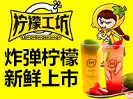 柠檬鲜果茶饮店