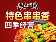 特色串串香火鍋