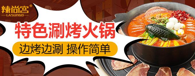 辣尚宮涮烤火鍋