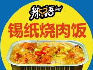 錫紙燒肉飯快餐