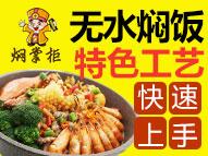 特色燜鍋技術贊