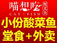 特色酸菜鱼快餐