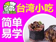 米棒饭团香甜可口