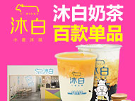 沐白奶茶四季經營