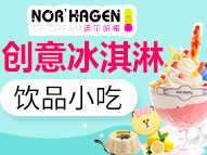创意冰淇淋甜品
