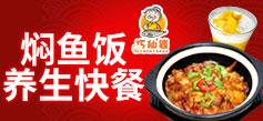 秘制燜魚飯快餐