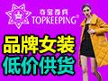 品牌女装低价香港马会开奖结果