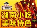 香港六合开奖结果找香豆腐小吃