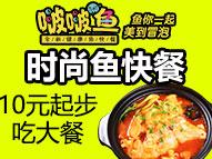 新潮啵啵鱼快餐