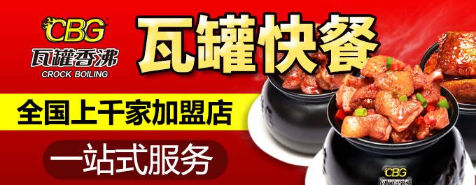 營養瓦罐快餐