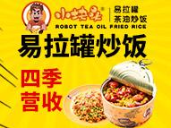 AI機器人炒飯