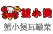 吃瓦罐菜選蟹小煲