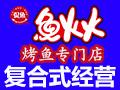 鱼火火烤鱼四季火