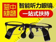 骨傳導智能眼鏡