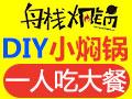 DIY小焖锅!赞